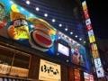 [大阪][千日前][ラーメン][餃子]大阪道頓堀のカールビジョン