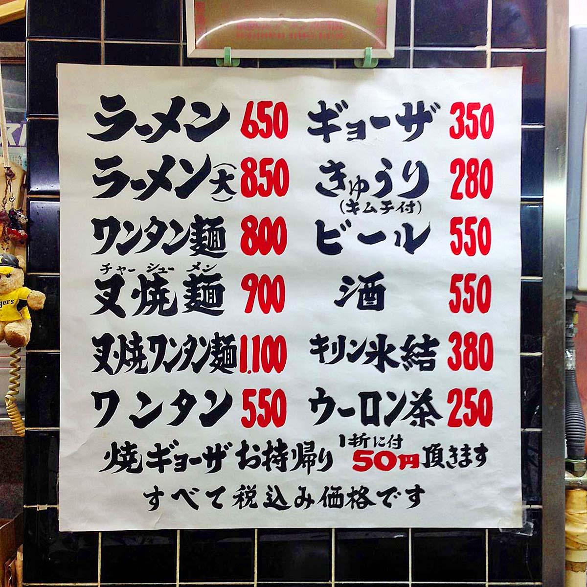 大阪千日前の老舗ラーメン店「小洞天」のメニュー