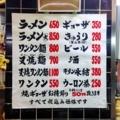 [大阪][千日前][ラーメン][餃子]大阪千日前の老舗ラーメン店「小洞天」のメニュー