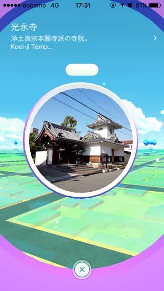 大阪府平野「光永寺」のポケストップ