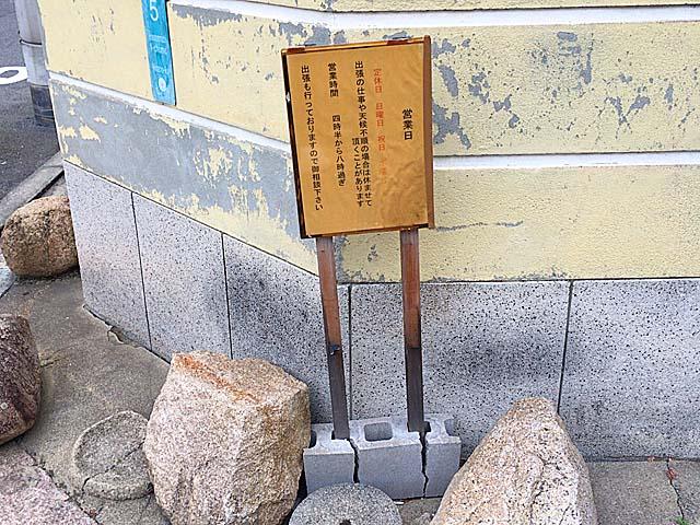 飼い主の責任系看板にしか見えない串かつ屋台の看板@大阪府平野「武田」