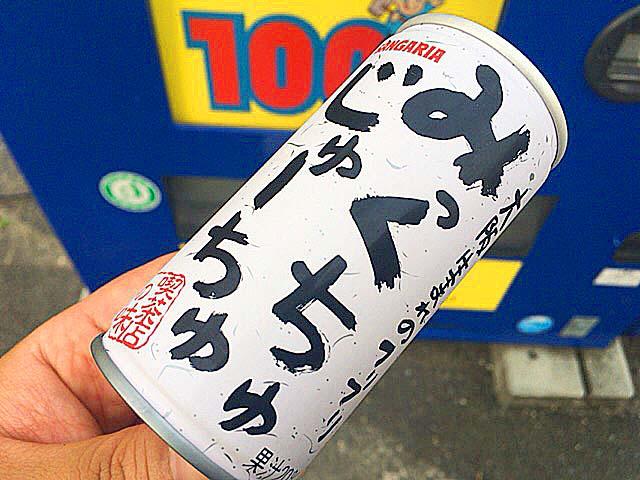 大阪生まれのフリフリ、サンガリアのミックスジュース