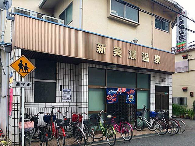 大阪府平野の新美濃温泉