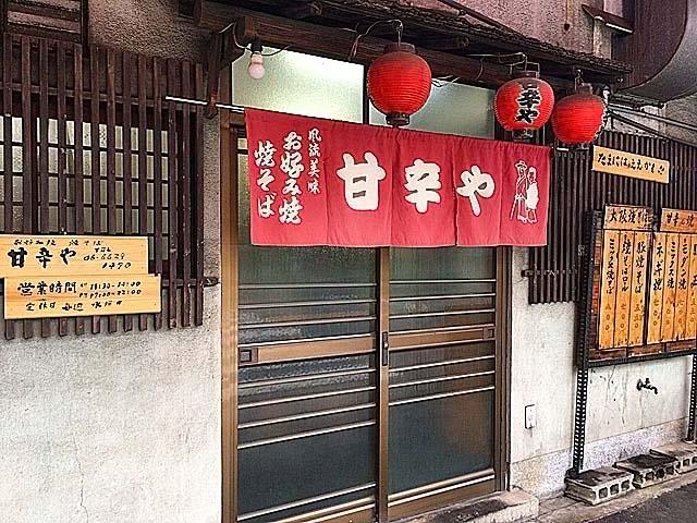 大阪府美章園で60年続くお好み焼き専門店「甘辛や」