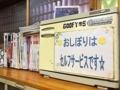 [大阪][美章園][お好み焼き][焼きそば][居酒屋][定食・食堂][ドラマ][孤独のグルメ]セルフサービスのおしぼり@大阪府美章園「甘辛や」
