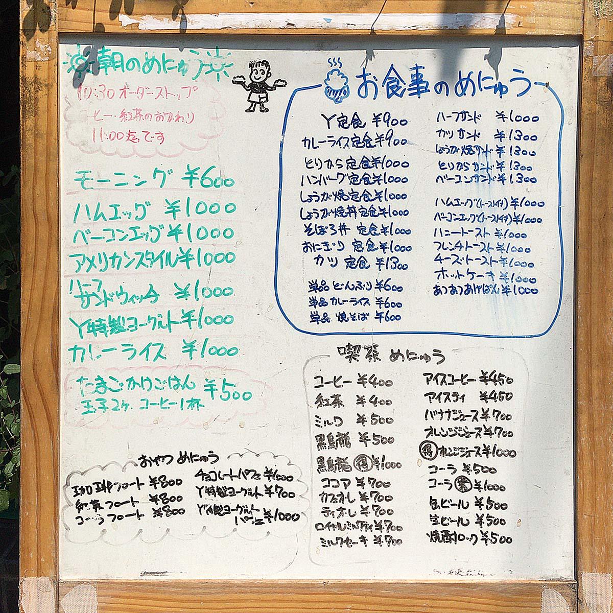 朝食・お食事・喫茶・おやつ各種メニュー@大阪府中崎町「喫茶Y」