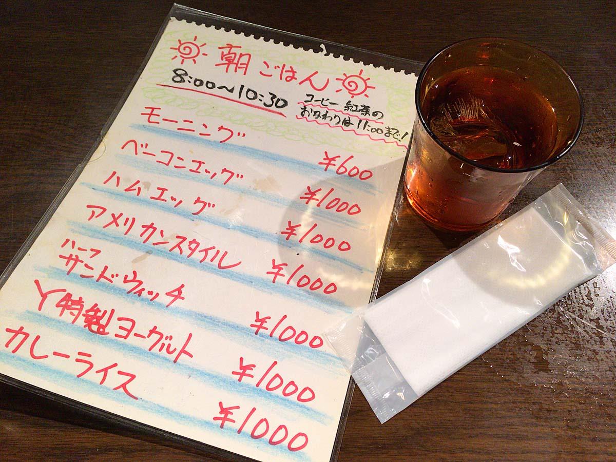 開店から10:30まで利用可能な朝ごはんメニュー@大阪府中崎町「喫茶Y」