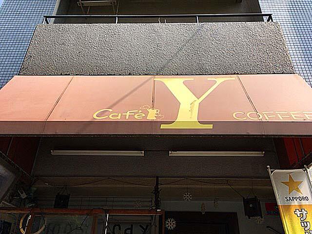 大阪府中崎町で40年続く老舗「喫茶Y」
