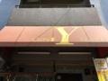 [大阪][中崎町][中津][梅田][パン][コーヒー][モーニング][カフェ・喫茶店]大阪府中崎町で40年続く老舗「喫茶Y」