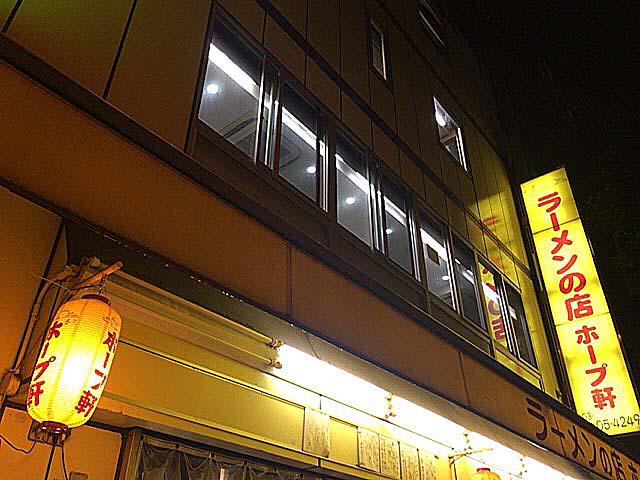 1960年(昭和35年)創業、東京・千駄ヶ谷の老舗ラーメン店「ホープ軒」