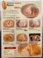 [千駄ヶ谷][国立競技場][ラーメン][野球]東京・千駄ヶ谷の老舗ラーメン店「ホープ軒」のバイリンガルメニュー