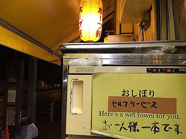 セルフサービスのおしぼり@東京・千駄ヶ谷の老舗ラーメン店「ホープ軒」