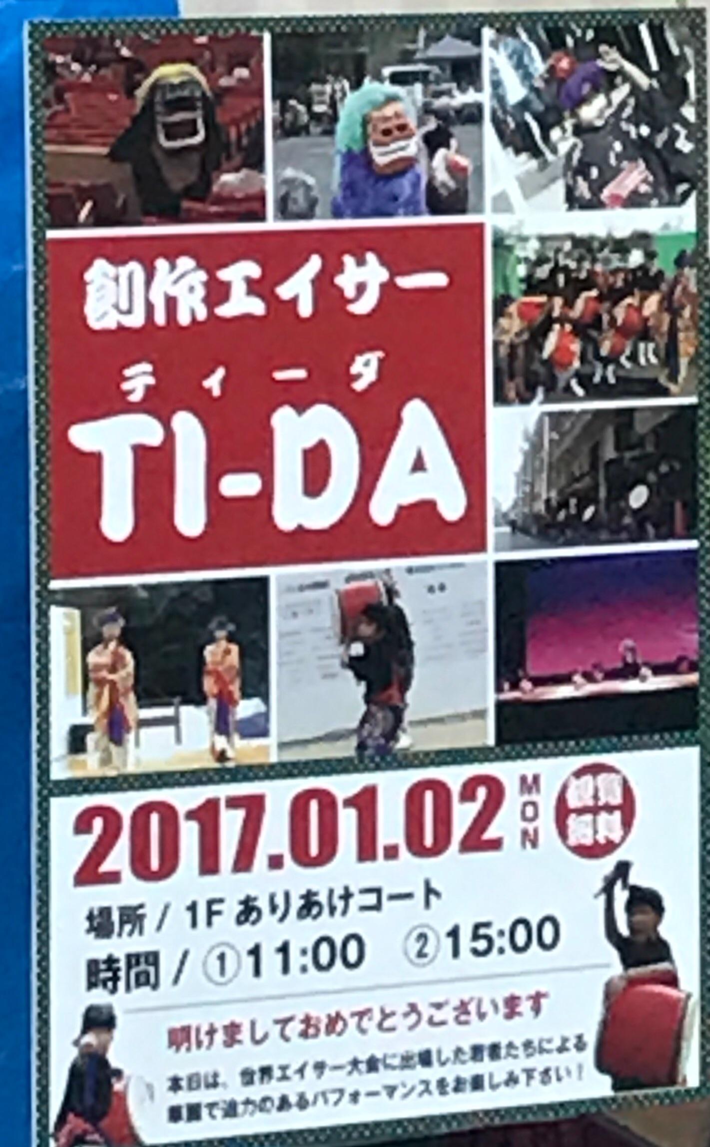 f:id:ti-da0410:20170102211925j:image