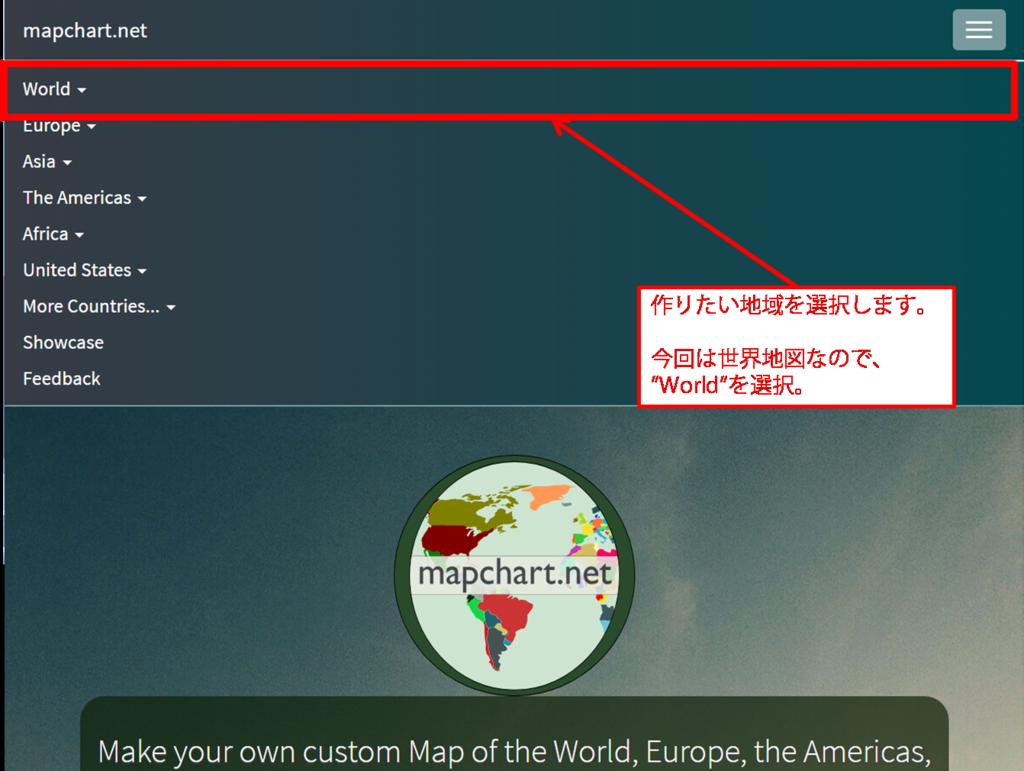 世界を自分色に塗り変えろ白地図を簡単色塗りカスタマイズ世界地図を