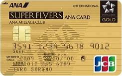 ANAスーパーフライヤーズ VISA ゴールドカード