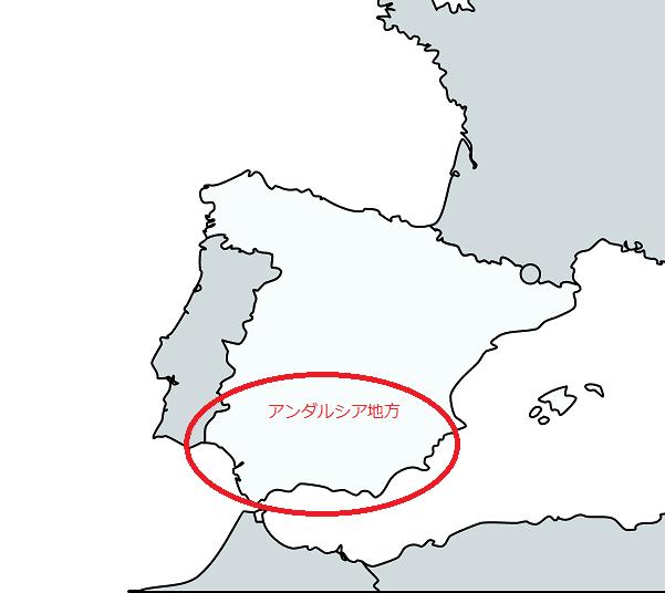 アンダルシア地方