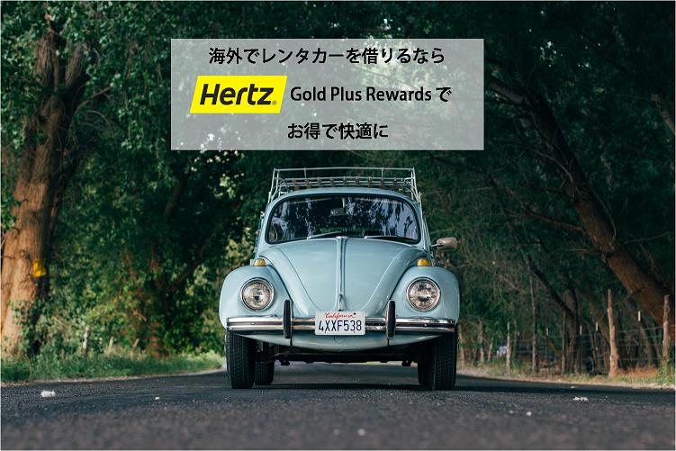 海外のレンタカーは登録無料のHertz(ハーツ)gold プラスリワーズ メンバーで快適に。実際にアメリカで利用した様子もお伝えします。