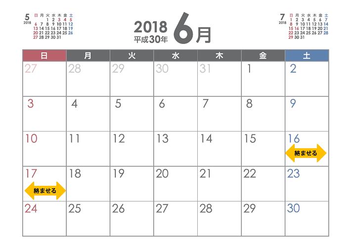 特典航空券予約希望日の周辺で「取れる日程で予約する」際のスケジュール幅