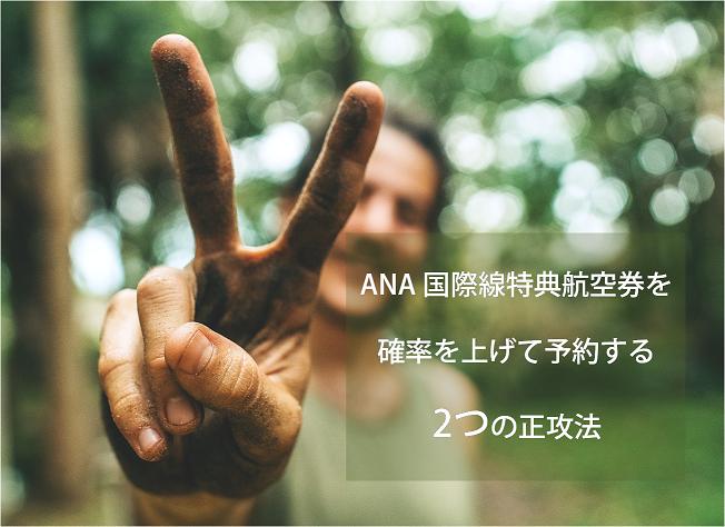 ANA国際線特典航空券が取れない人必見!?ANA特典航空券を確率を上げて予約する2つの正攻法。