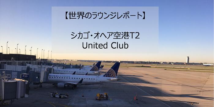 ANAプラチナ・SFCも使えるシカゴオヘア空港ターミナル2ユナイテッド航空ラウンジUnited Clubレビュー タイトル