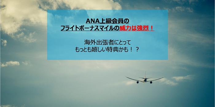 ANAフライトボーナスマイルの実際の獲得数を紹介 タイトル