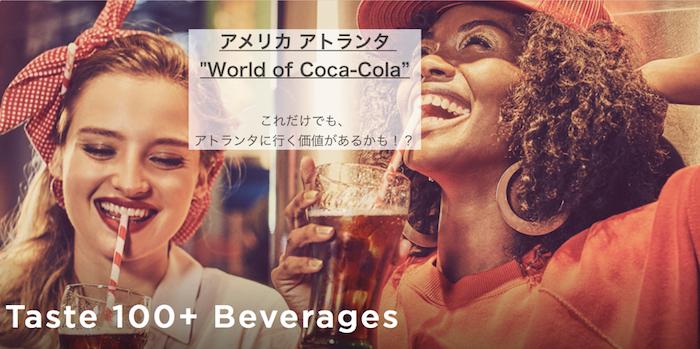"""アトランタにあるコカコーラ博物館 """"ワールドオブコカコーラ""""のすすめ。これだけでも、アトランタに行く価値あるかも!?"""