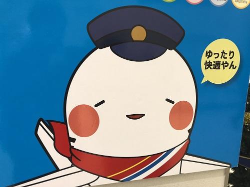 羽田-伊丹修行 伊丹空港そらやん