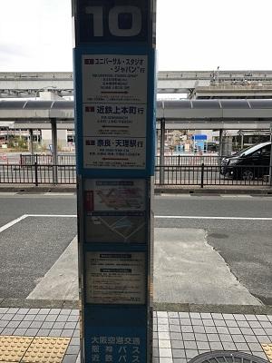 近鉄バス from 伊丹空港 to シェラトン都ホテル大阪時刻表