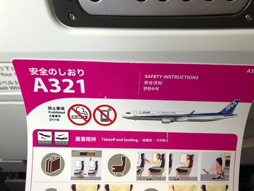 伊丹-羽田 修行 A321