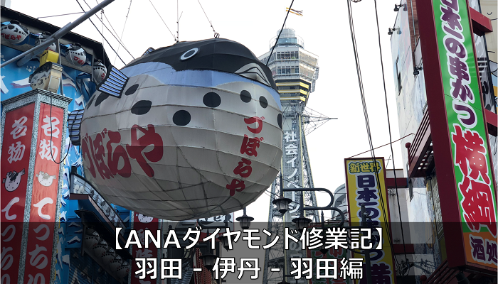 2017 ANAダイヤモンド修業記 羽田 - 伊丹 - 羽田編。獲得プレミアムポイントも紹介!