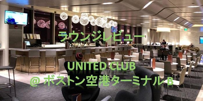 ボストン空港(BOS)ターミナルBユナイテッド航空ラウンジUnited Club をレビュー!ANA 上級会員・SFCの威力!