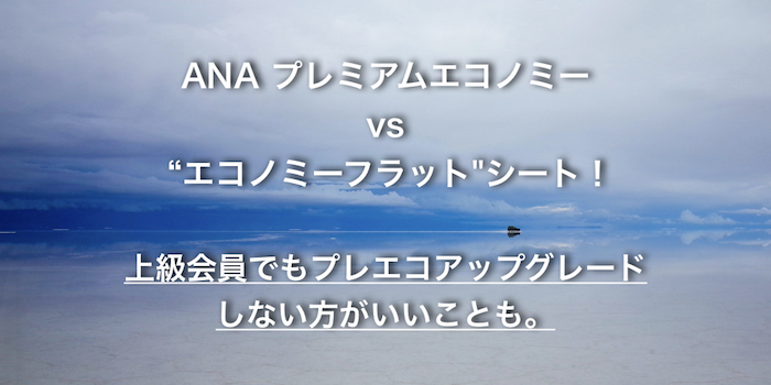 """ANAプレミアムエコノミー vs """"エコノミーフラット""""シート!上級会員でも、プレエコアップグレードしない方がいいことも"""