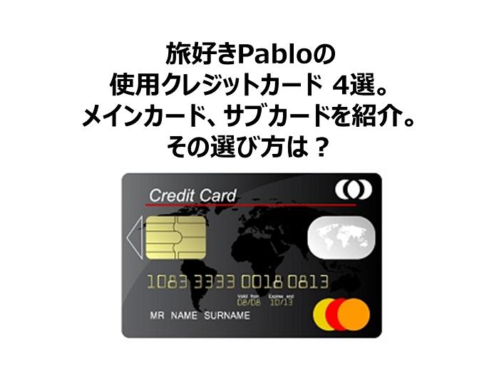 旅行好きPabloのクレジットカード 4選。メインカード、サブカードを紹介。その選び方は?