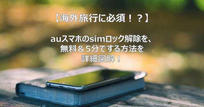 海外で使うために、au simロック解除を自分でする方法 タイトル