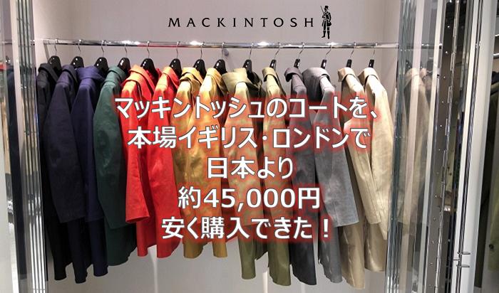 マッキントッシュのコートをイギリス・ロンドンで安く購入 タイトル