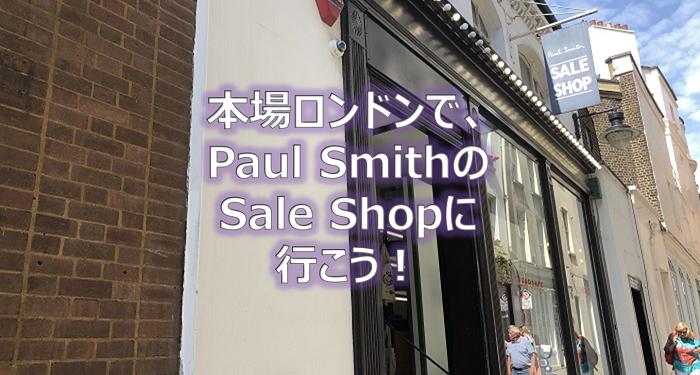 イギリスロンドンのポールスミスセールショップで安く買う タイトル