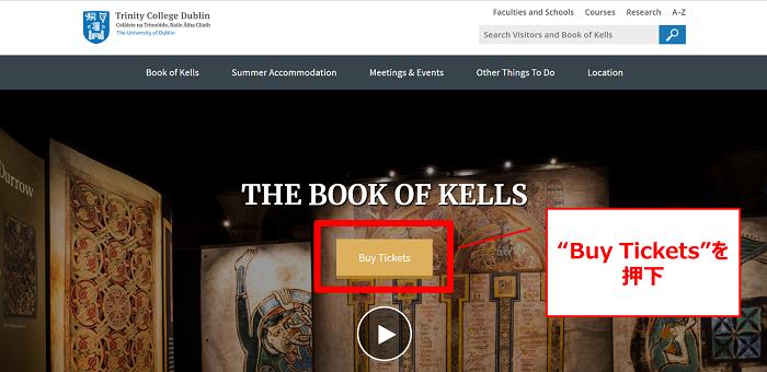 トリニティカレッジ図書館のチケットをインターネット(オンライン)で予約・購入する方法