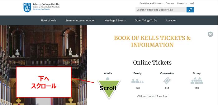トリニティカレッジ図書館のチケットをインターネット(オンライン)で予約・購入する方法②