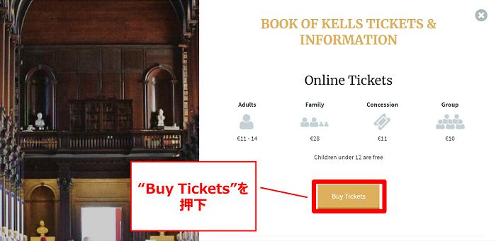トリニティカレッジ図書館のチケットをインターネット(オンライン)で予約・購入する方法③