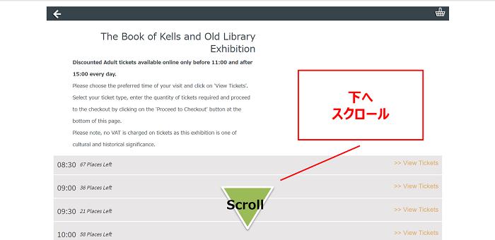 トリニティカレッジ図書館のチケットをインターネット(オンライン)で予約・購入する方法⑤