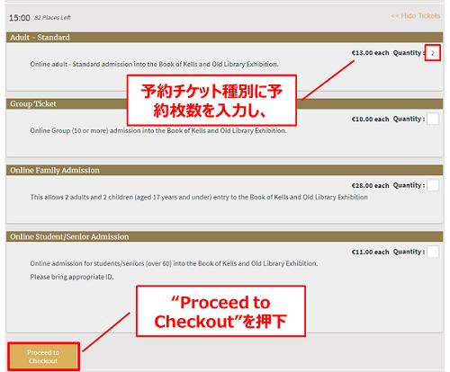 トリニティカレッジ図書館のチケットをインターネット(オンライン)で予約・購入する方法⑦