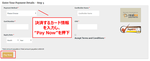 トリニティカレッジ図書館のチケットをインターネット(オンライン)で予約・購入する方法⑪