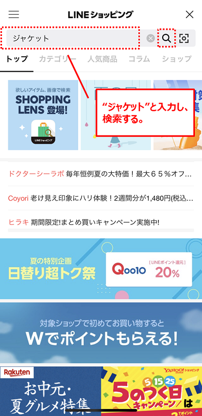 LINEショッピング検索機能①