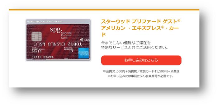 SPGアメックスというクレジットカードの概要