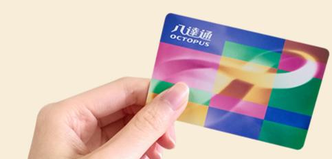香港オクトパスカード