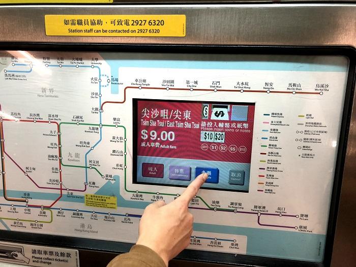 MTR切符販売機の使い方③