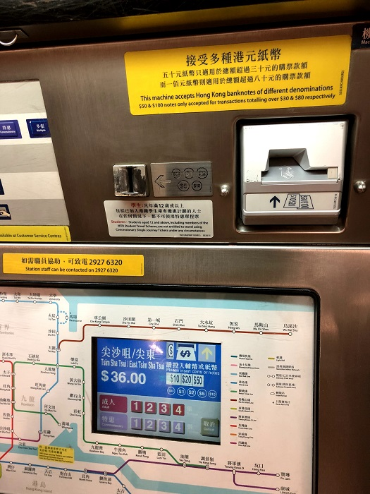 MTR切符販売機の使い方⑤