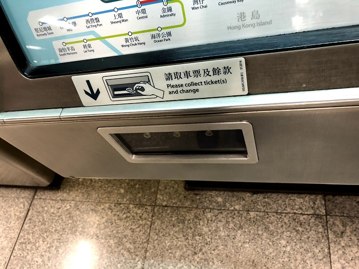 MTR切符販売機 受け取り