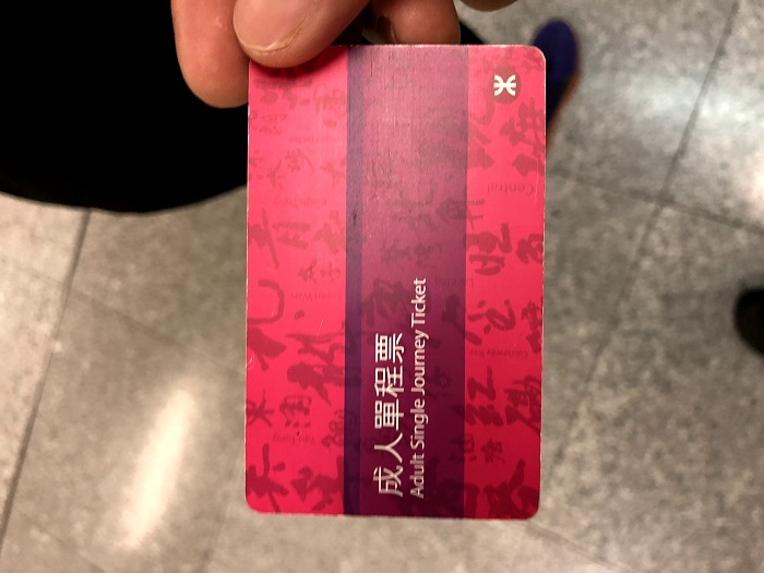 MTR切符 シングルチケット