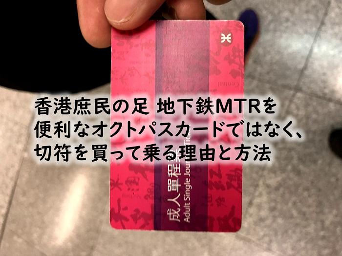 香港地下鉄MTRの紹介タイトル